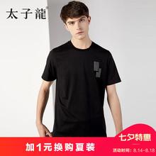 太子龙t恤男夏季韩版潮流印花纯棉圆领男士短袖T恤半袖青年体恤衫