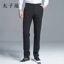 太子龙男士裤子秋冬季纯棉商务休闲工装免烫中年爸爸直筒宽松西裤