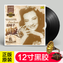 Zhou Xuan Golden Voice night Shanghai classic Old song original LP Black Glue record phonograph dedicated 12 inch disc film