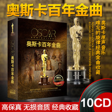 Oscar's hundred years golden melody, movie music, classic nostalgia, English songs, car, black gel, CD CD ROM.