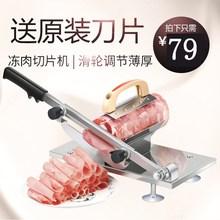 自动送肉切肉机牛羊肉卷切片机器家用手动切肉机商用涮肥牛冻肉刨