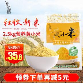 寿之本黄小米河北特产2.5kg袋新小米月子米五谷杂粮黄小米包邮