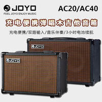 JOYO Zhuo Le AC40 electric box folk acoustic guitar charging speaker original sound portable outdoor singing singing sound