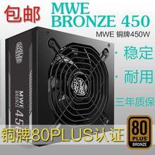 酷冷至尊MWE铜牌450W 电源铜牌台式机电源 80PLUS走背线电源 ATX
