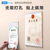 亚克力A3新版工商营业执照框三五证合一A4授权证书荣誉证书框挂墙