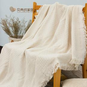 田园风全盖棉线沙发巾毯子法式床盖毯针织纯色沙发毯防尘罩  超值