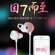 Dacom/大康蓝牙耳机果粉7半入耳式运动音乐适用iPhone7正品