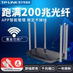 tp-linktl7300路由器5G无线 家用wifi千兆 企业路由器6天线穿墙王