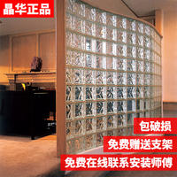 Jinghua stained glass brick bedroom living room bathroom bathroom cloud partition wall background wall creative screen entrance
