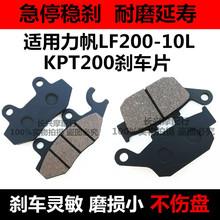 适用摩托车配件LF20010L代替原厂前后碟刹皮力帆KPT200后刹车片
