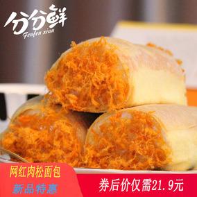 分分鲜鸡蛋肉松面包乳酪夹心乳酸菌网红营养早餐休闲零食6个装