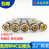 Solderless BNC male connector pure copper core Q9 adapter analog surveillance camera 75-3-5 video cable bnc plug