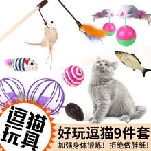 羽毛铃铛神器逗猫玩具猫猫薄荷球用品 猫玩具猫咪自嗨灯逗猫棒 包邮