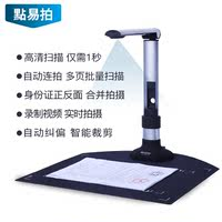 Point easy to shoot Gao Paiyi 10 million pixels A3 HD U3000 high speed into a book painting automatic scanner home portable A4 office scanner