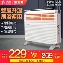 长虹电热膜对流取暖器速热风机立式电暖扇电暖风加热器家用电暖炉