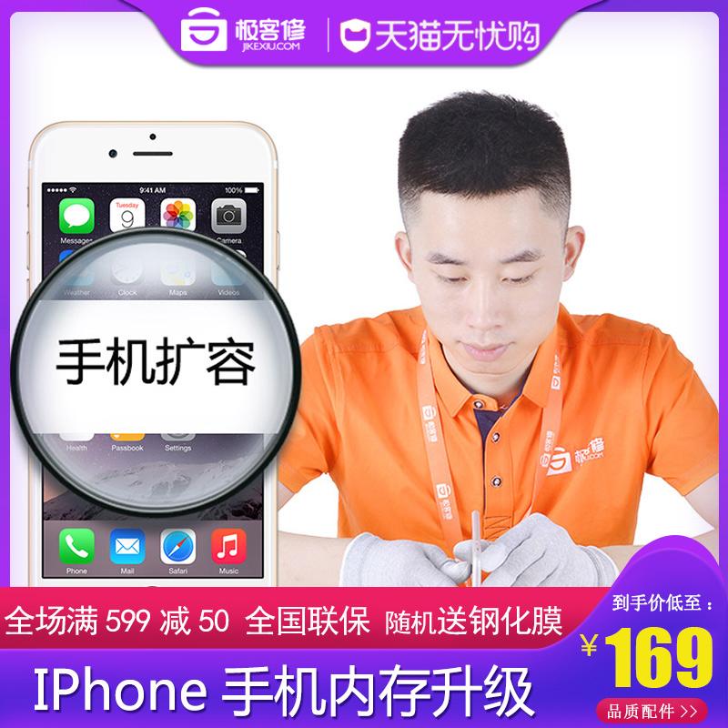 極客修iPhone6 6plus 6s 6splus內存升級蘋果手機硬盤擴容32G