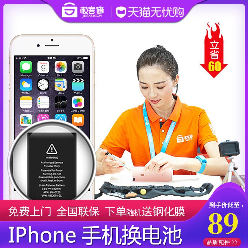 極客修iphone6 6p 6s 7 7plus X電池更換蘋果手機上門維修換電池