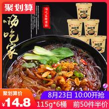 整箱正宗重庆海吃方便面速食粉丝米线 嗨吃家酸辣粉旗舰正品 6桶装图片