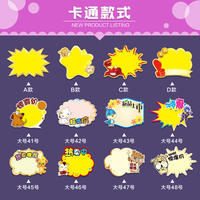 Pop advertising stickers large blank explosion stickers cartoon explosion sign mall supermarket fruit merchandise promotional price tag promotion card explosion flower hanging flag custom