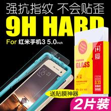 闪魔 小米红米3/3S钢化膜 红米3高配版手机膜 红米3S/3X高清贴膜