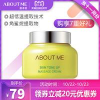 韩国aboutme柠檬净化按摩膏 面部清洁清洁毛孔美容院专用清洁霜