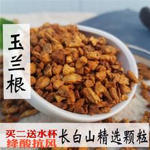 菊苣根玉兰根茶兰菊根茶金玉兰500g野生特级纯正品天然1斤蒲公英