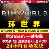 环世界边缘世界正式版B19 RimWorld PC电脑单游戏 送200MOD+修改器