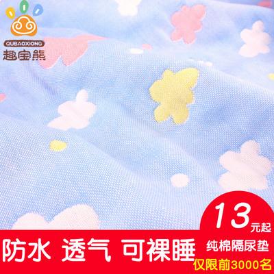 纯棉纱布隔尿垫 婴儿防水可洗秋冬透气儿童超大号宝宝防漏尿布垫