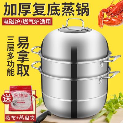 蒸锅不锈钢三层加厚复底火锅汤锅蒸格蒸笼3层二2层电磁炉家用锅具多少钱