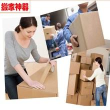 搬寝室纸箱大学毕业使用神器搬家打包箱子收纳箱邮寄装杂物多功能