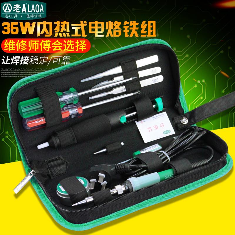 拆焊工具 电路板焊接维修助焊工具 焊接辅助工具 PCB清洁工具套装