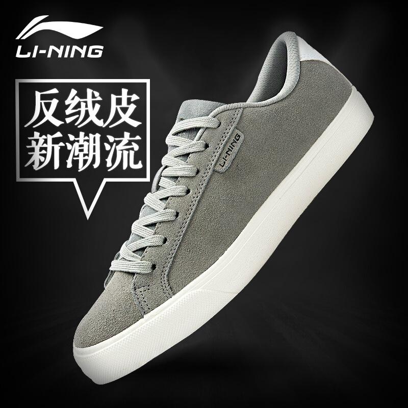 李宁男鞋板鞋秋季款潮流时尚反绒皮透气休闲鞋运动帆布鞋ALCK079