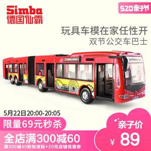 仙霸迪奇静态车模模型3岁儿童玩具车新品双节公交车巴士仿真汽车