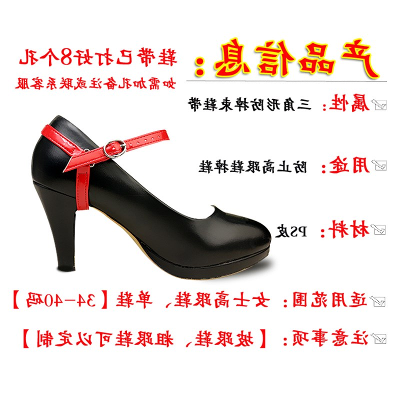 形束鞋带高跟鞋防掉免安装新品女凉鞋单鞋皮鞋百搭长款鞋带子