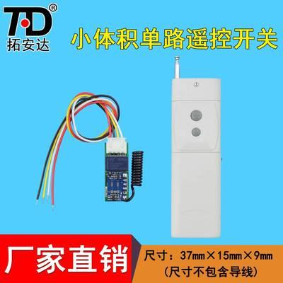 220V微型无线遥控开关 小体积远距离遥控开关 双磁保持继电器控制