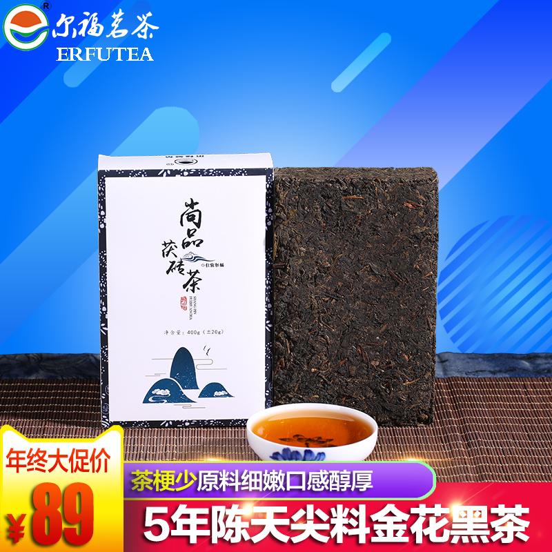 包邮 安化黑茶 湖南茶叶黑茶仩官尔福尚品茯砖400克 金花茯砖