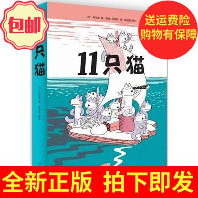 """11只猫 全6册11只猫绘本超人气趣味生活""""教育""""绘本爱心树童书出品"""