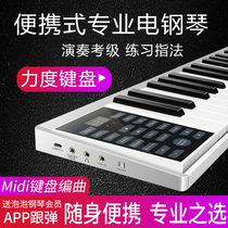 便携式手卷电子钢琴键盘力度键专业版初学入门移动随身电子琴61键