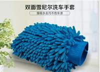 Microfiber chenille Wiping Gloves Car Wash Gloves Cleaning Car Dual-use Double-sided gloves