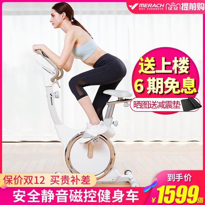 麦瑞克银月动感单车家用磁控超静音健身自行车室内器材健身房运动