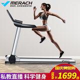 美国麦瑞克Merach跑步机家用款减肥运动健身器材女室内小型折叠