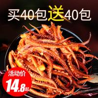 香辣鱿鱼丝40送40香菇鱿鱼须仔片即食麻辣味海鲜零食休闲食品小吃