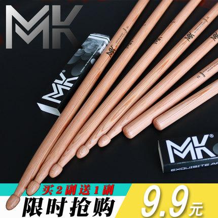 台湾MK架子鼓鼓棒5A鼓槌科技胡桃木打鼓棒儿童练习鼓锤鼓棍实木