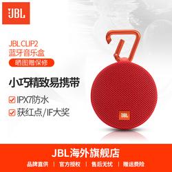 JBL CLIP2 蓝牙音箱无线音响迷你低音炮 驴友便携户外小音响