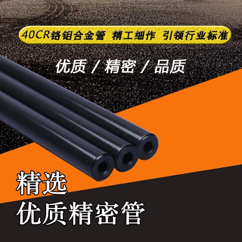 40cr精密管无缝钢管外16mm12内8.03-7.03-6.8-6.35-6.03-5.5-4.5