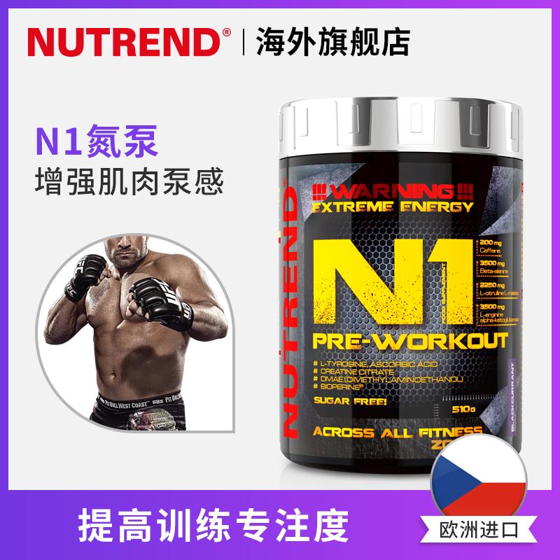 【结晶特价】Nutrend诺特兰德n1氮泵 健身补剂肌酸粉诅咒氮泵
