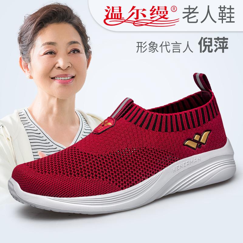 温尔缦老人鞋女妈妈夏季网面网鞋透气轻便一脚蹬平底中老年健步鞋
