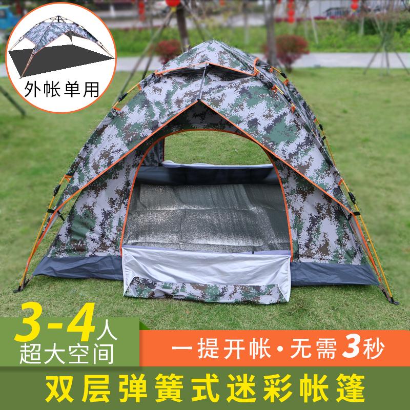 Палатки Артикул 590896365921