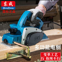 Dongcheng Woodworking Power Tools Electric Planer Multi-function Carpenter Small Electric Planer Woodworking Planer Household Portable Planer
