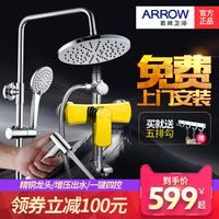 箭牌卫浴淋浴花洒套装全铜家用龙头洗澡神器淋浴器沐浴雨增压喷头
